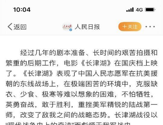 《长津湖》票房破21亿,陈凯歌长文谈论,要会写人