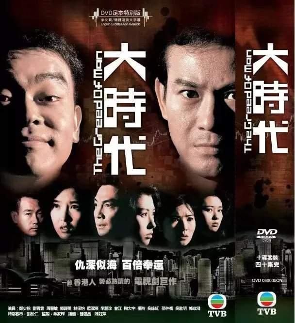 图片[1]-90年代TVB十大收视冠军,如今回看面目全非,还是自己当年太年轻-妖次元