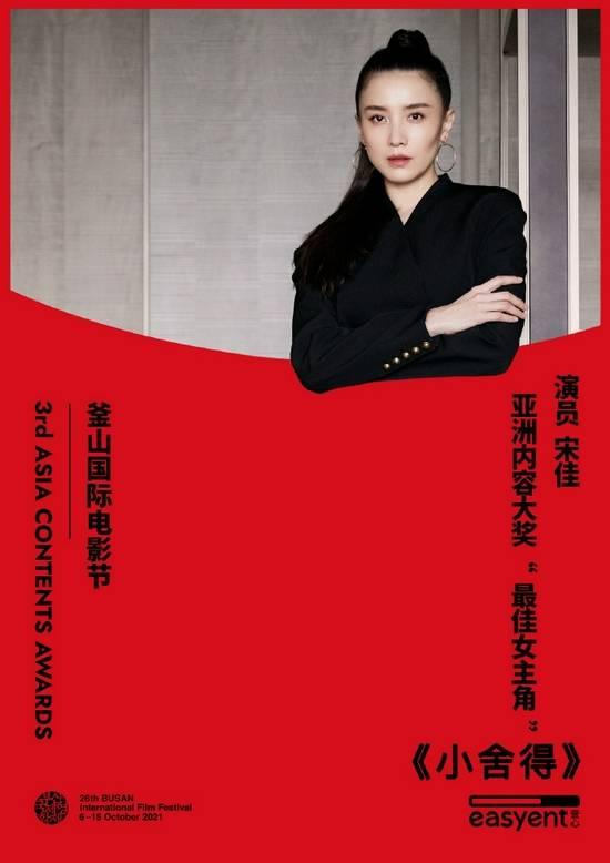 宋佳获亚洲内容奖最佳女主角 坦言挺高兴