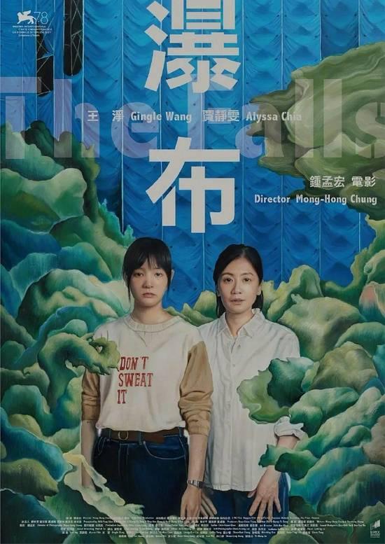 贾静雯新片《瀑布》聚焦一对母女 将角逐奥斯卡