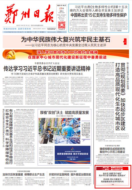 四大方面发力 高质量推进农业农村现代化——访市农委党组书记、主任樊惠林