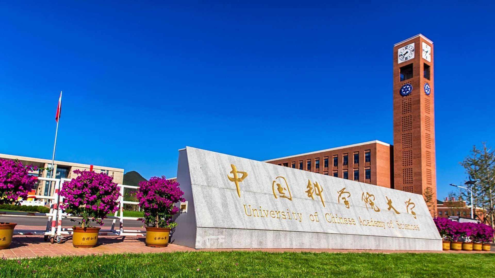 中国科学院大学面向江苏、河南等12省份招收400名本科生