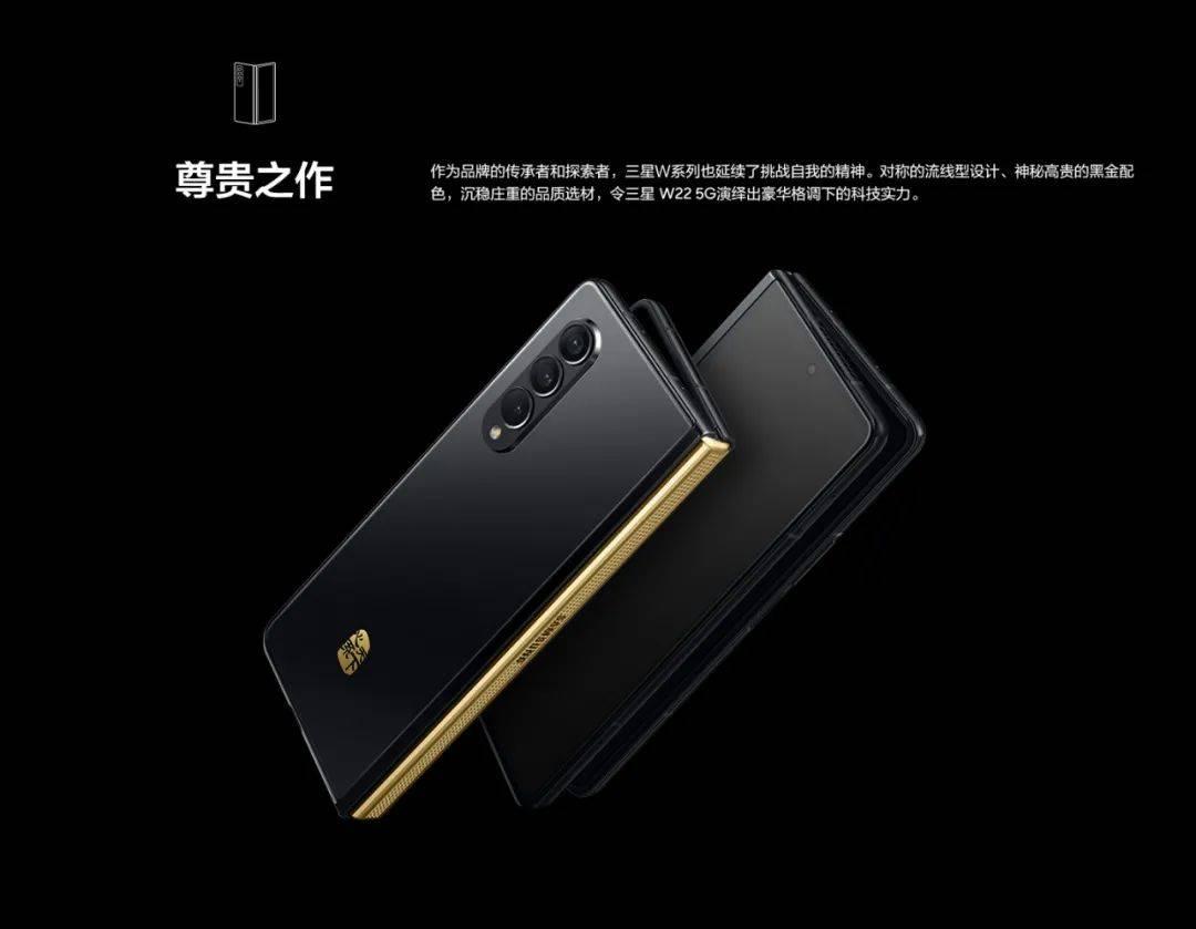 中国电信和三星打造的W22发布,价格16999元,心系天下!