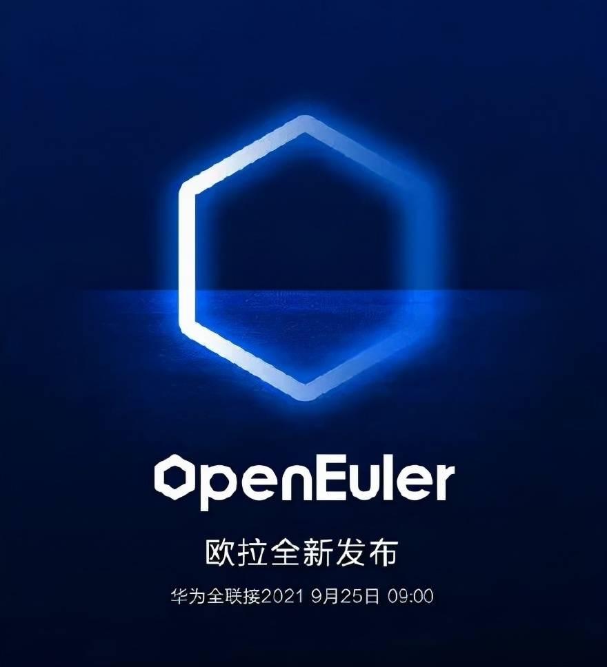 欧拉操作系统大规模部署,浙江移动完成行业首例替换