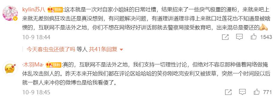 图片[5]-中国第一男装Coser熊祁塌房?不当言论引发漫粉攻击,本人已报警-妖次元