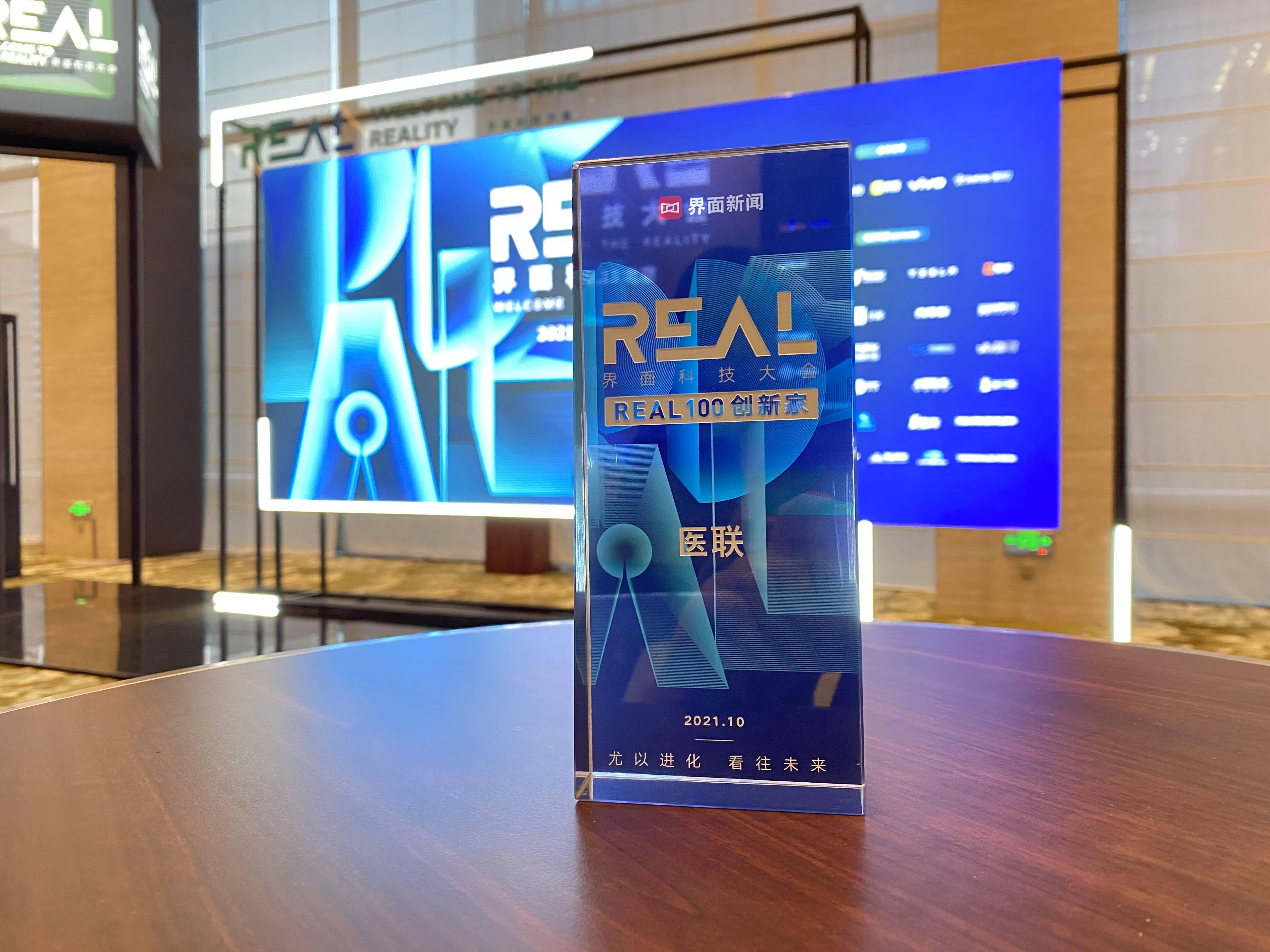 """REAL100创新家""榜单发布 医联入选新健康优秀企业"
