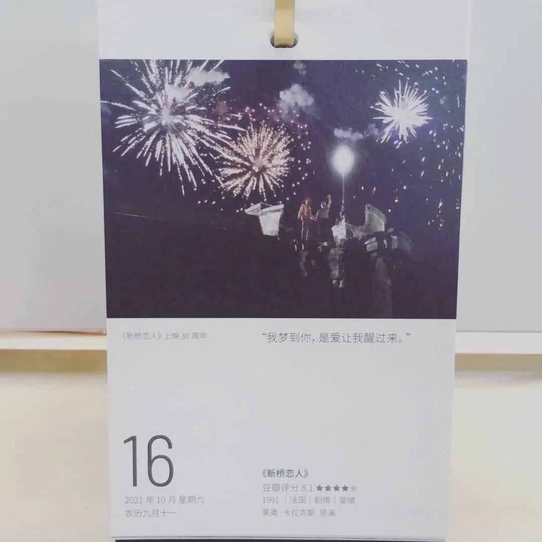 豆瓣电影日历 2021年10月16 日《新桥恋人》