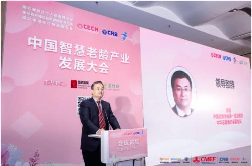 华大基因受邀参与中国智慧老龄产业发展大会,以基因科技助力健康养老jek
