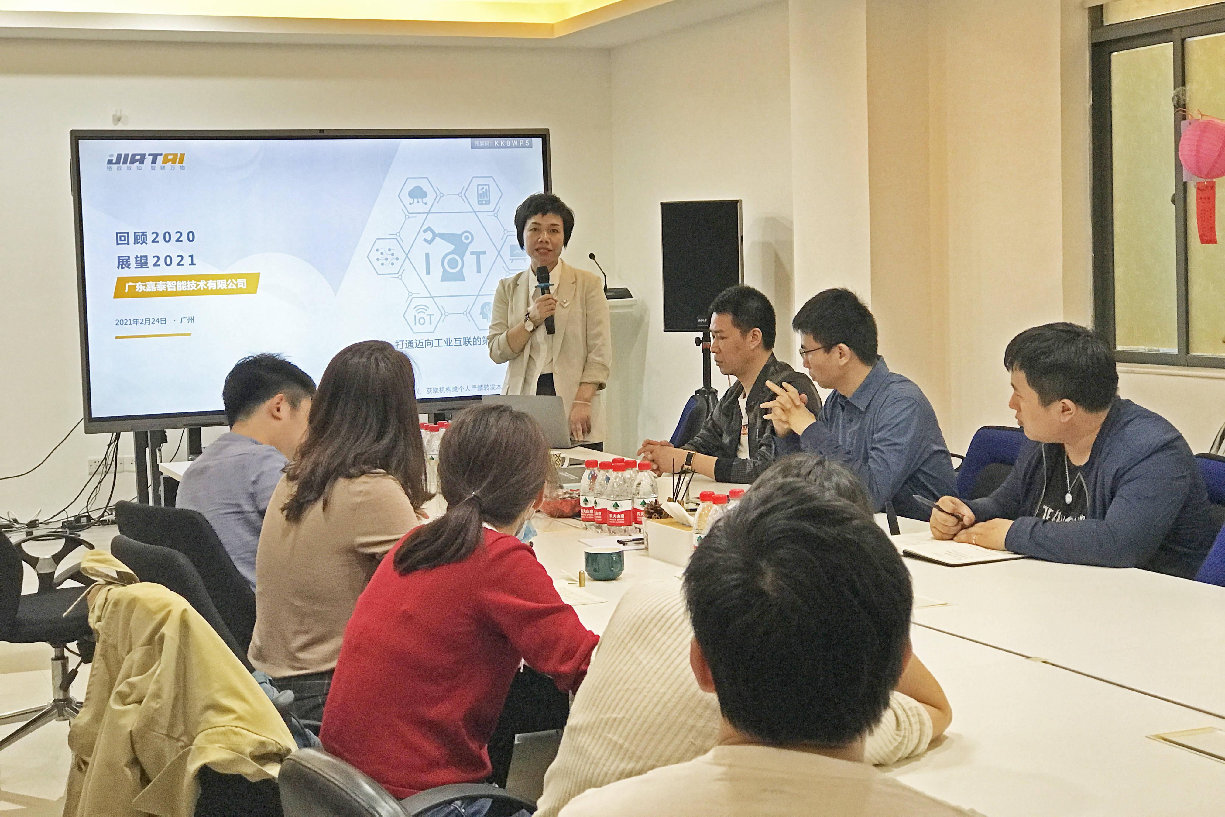 嘉泰智能召开开年大会谋划布局2021年度工作
