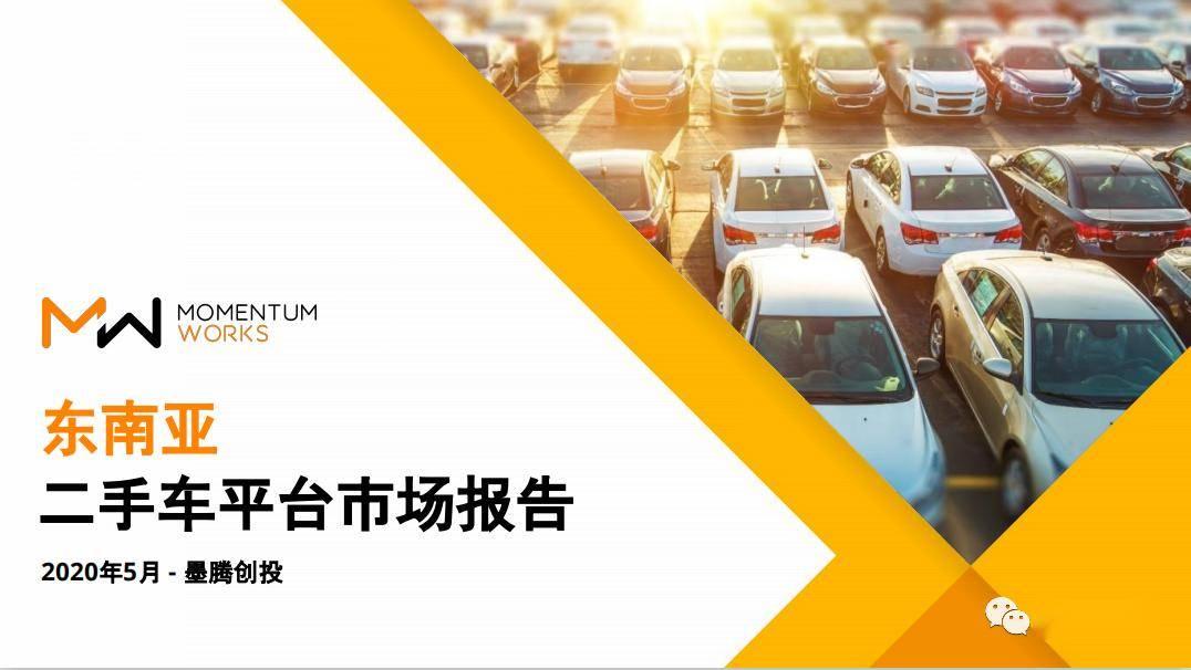 墨腾发布东南亚二手车平台市场报告