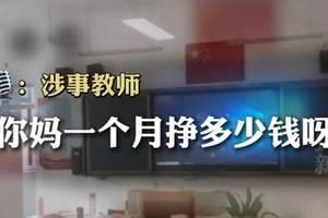 天津教師辱罵學生:別怪我看不起你,你媽掙多少錢?