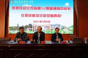 海安中學:江蘇省高中校長培訓班來我校跟崗研修