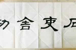 漢隸臨帖,怎樣才能把古老的漢隸碑刻寫活?做到這一點是關鍵