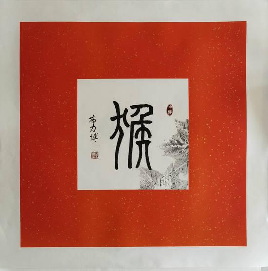 中国当代翰墨名家苗力博书法展在厦门拉开帷幕