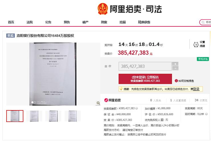 第三次拍卖! 洛阳银行1.6亿股权起拍价3.85亿元