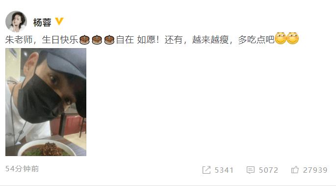杨蓉晒照为朱一龙庆生 两人曾合作《情定三生》