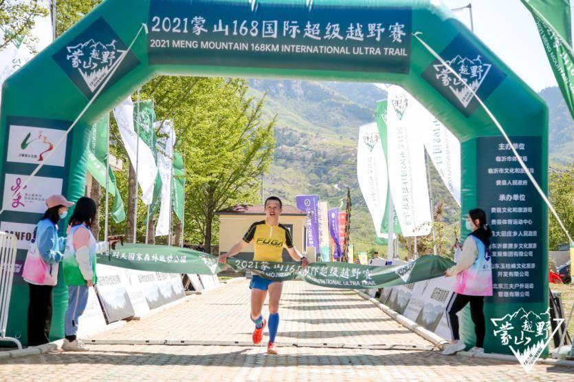 2021蒙山168国际超级越野赛成功完赛