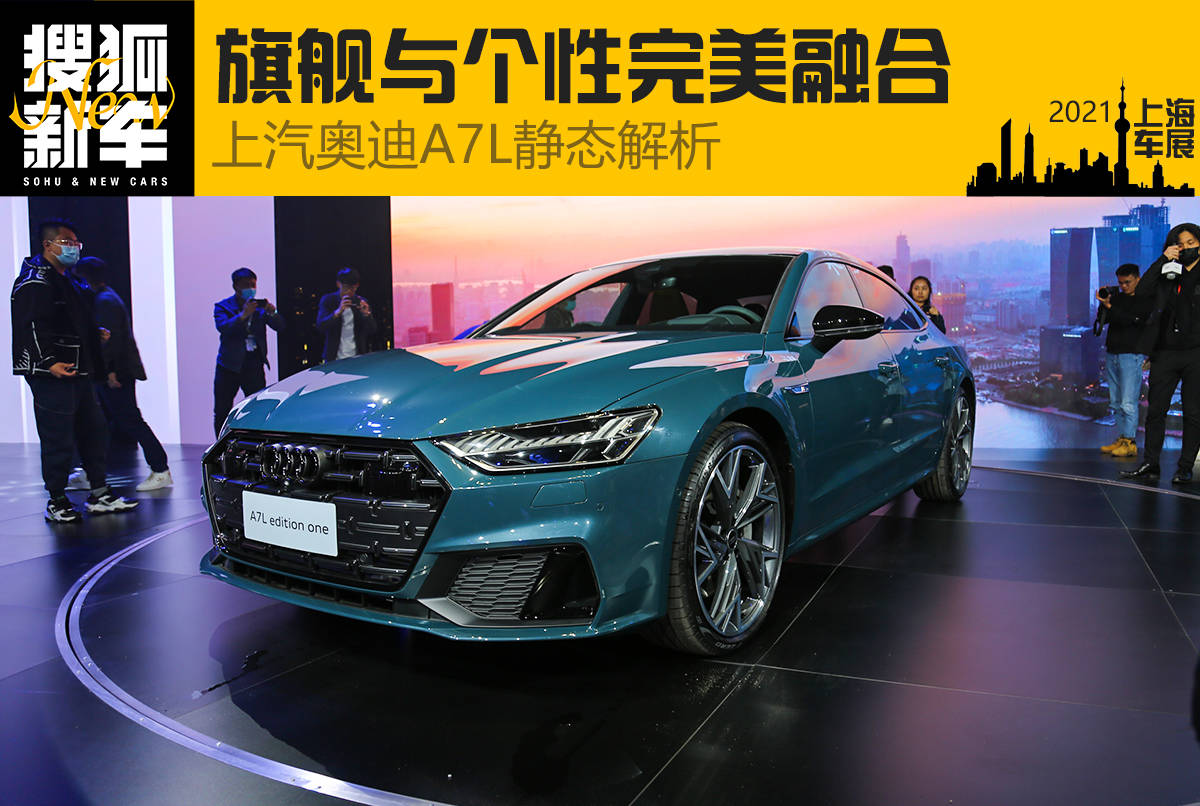 2021上海车展:上汽奥迪首款旗舰轿车A7L静态解析