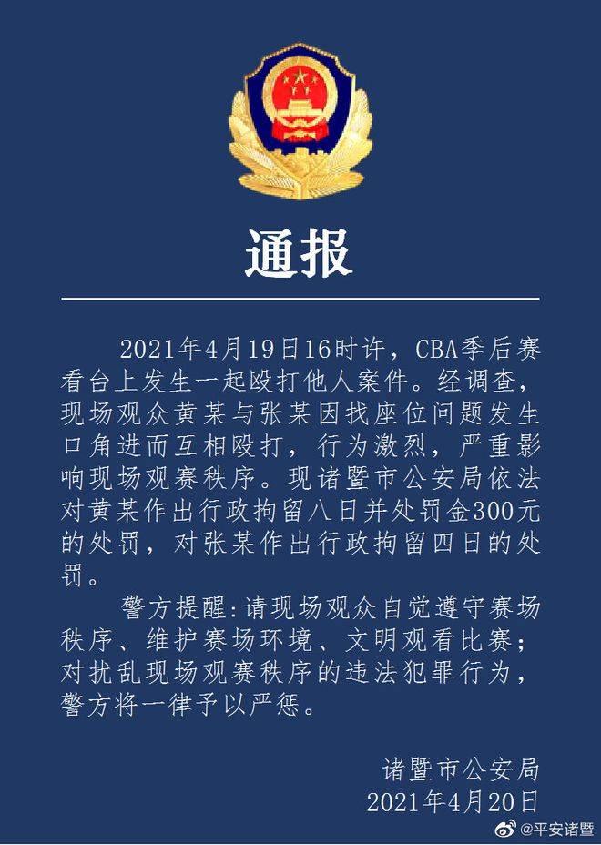 诸暨警方:两球迷观CBA季后赛发生冲突 已作行政拘留处罚
