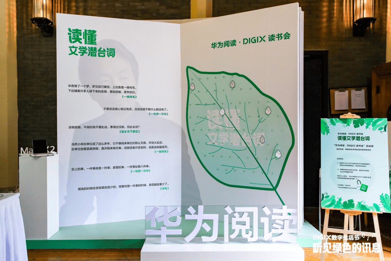 华为阅读・DIGIX刘震云读书会:解读文学的潜台词_倡导绿色阅读