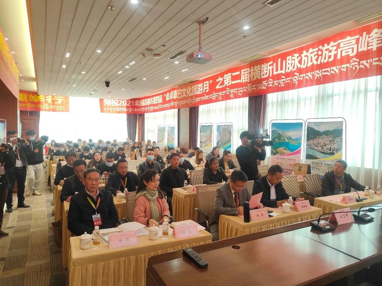 第二届横断山脉旅游高峰论坛在昌都举行,现场签署并发表重要宣言