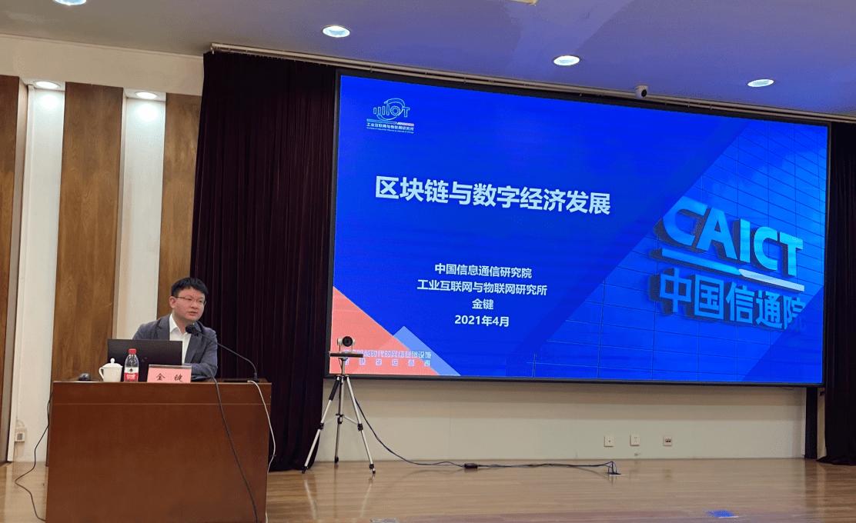 中国信通院金键出席辽宁省区块链与数字经济发展专题培训会