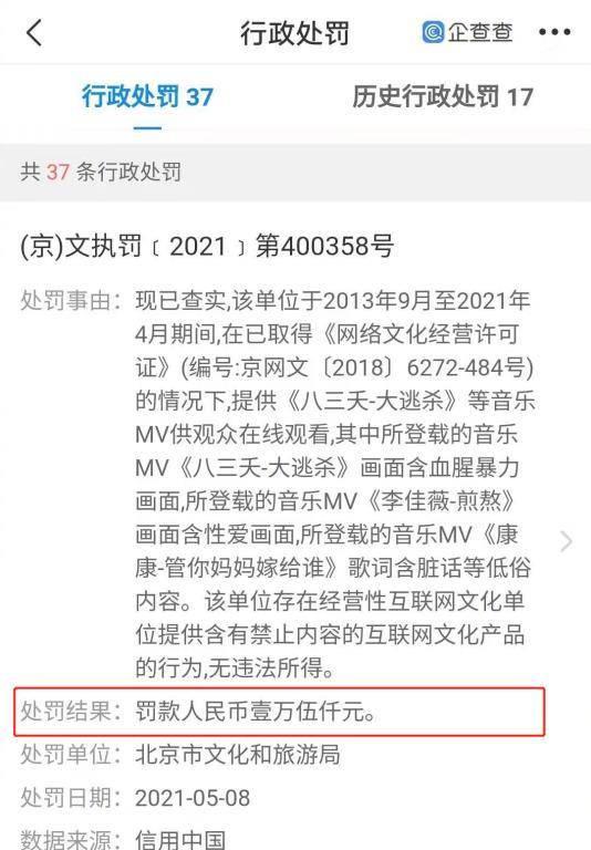 爱奇艺提供含脏话等低俗内容的MV再被行政处罚