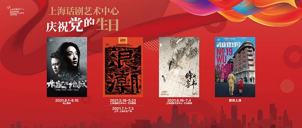 上海话剧艺术中心将推出四部优秀艺术作品 庆祝党的生日