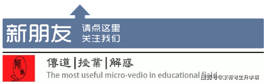 资深专家送给郑州市2021年中考填报志愿的一些中肯建议