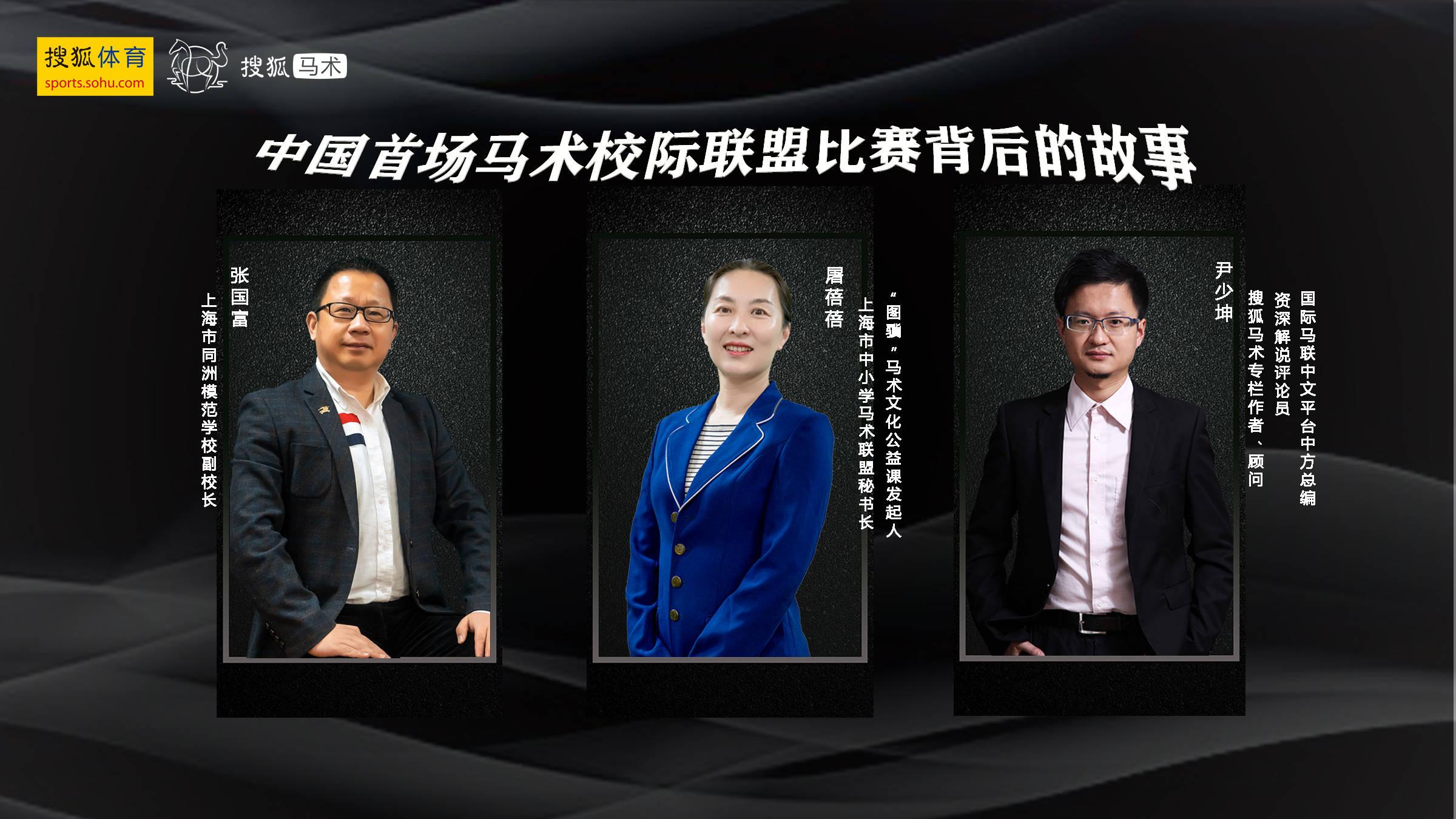 中国首届马术校际联盟比赛6月13日登陆上海