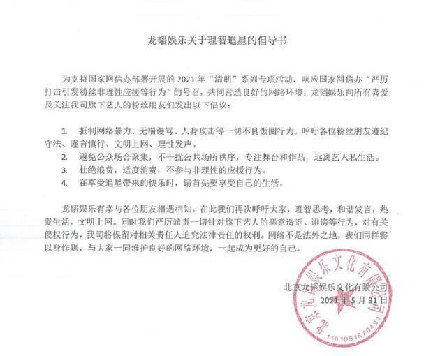 黄子韬公司龙韬娱乐发布关于理智追星的倡导书
