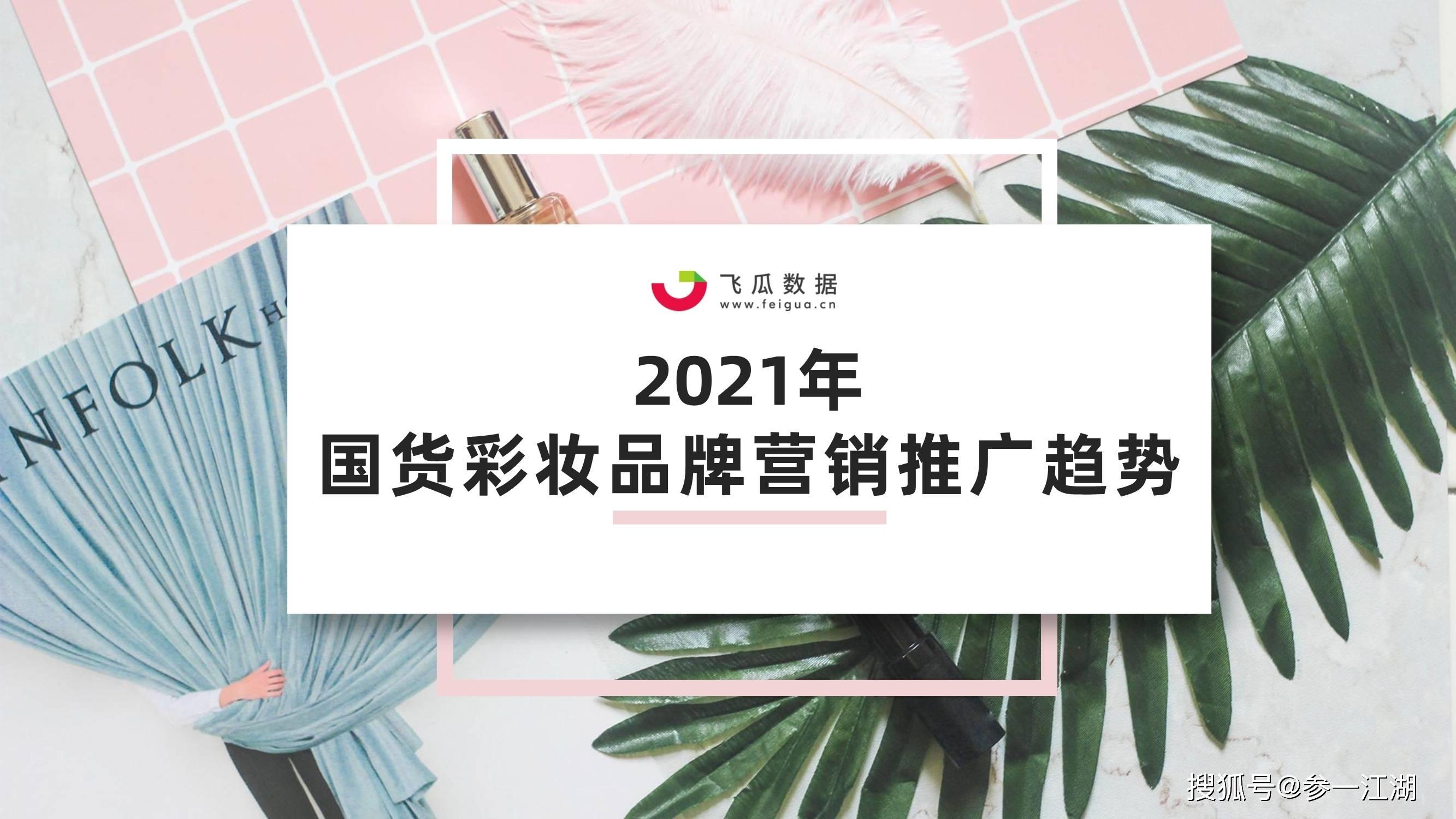 2021年国货彩妆品牌推广营销趋势