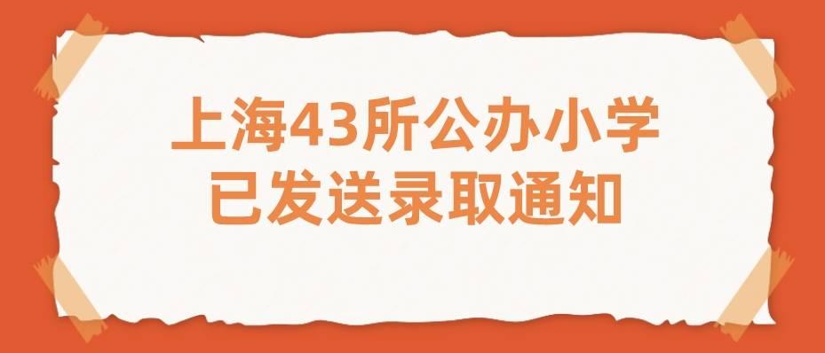 今年入户要求更严!上海43所公办小学已发送录取通知!