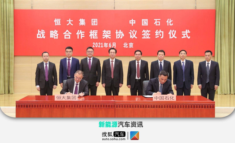 恆大集團與中國石化已達成戰略合作