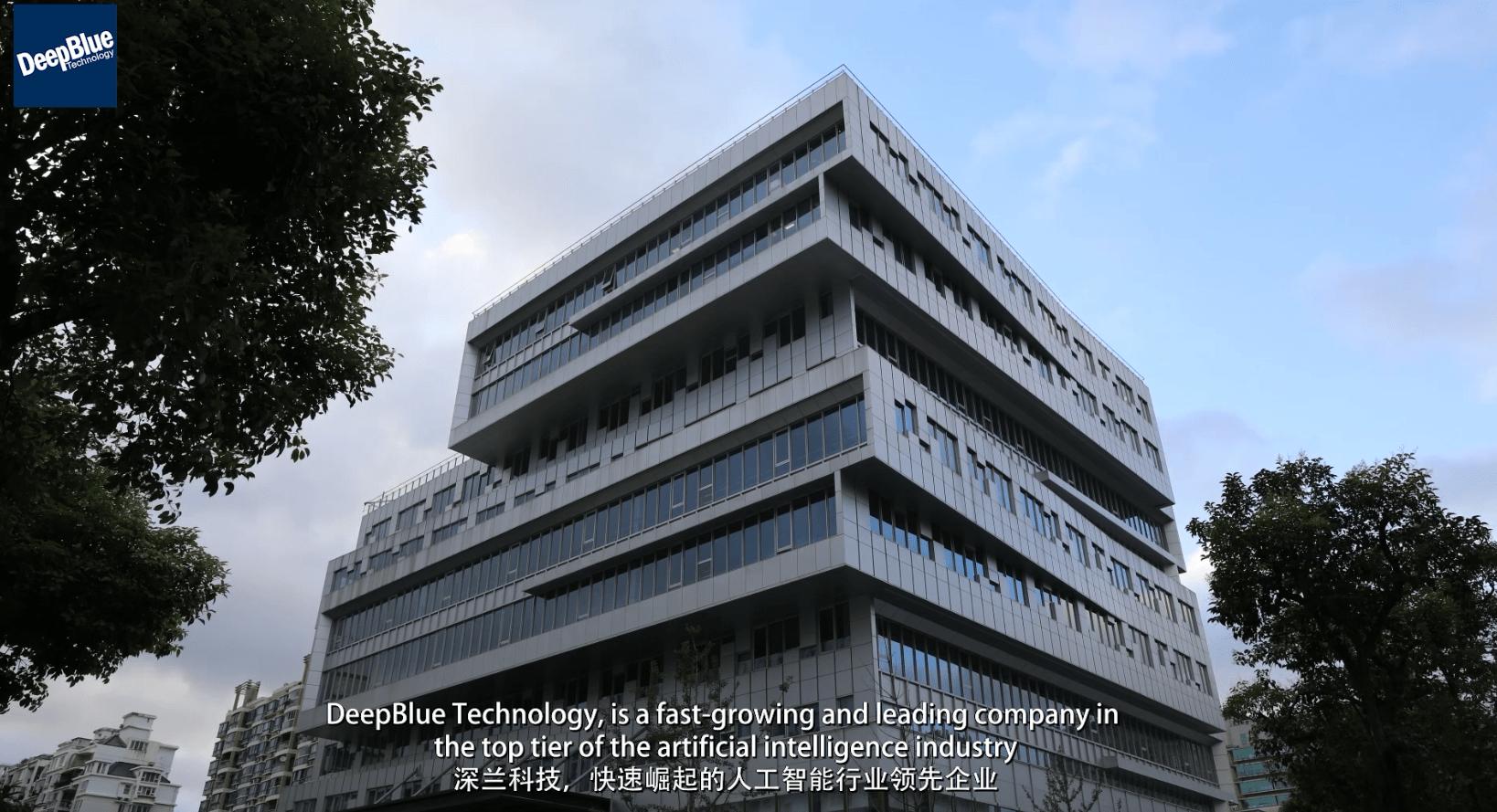 交大人工智能中心-深兰科技企业介绍