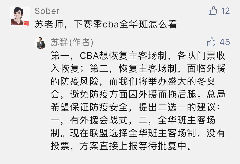 苏群:总局给出两种方案 有外援赛会制或全华班主客场