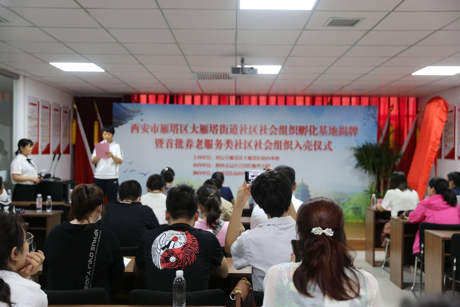雁塔区首个社区社会组织孵化基地揭牌仪式在大雁塔街道成功举办