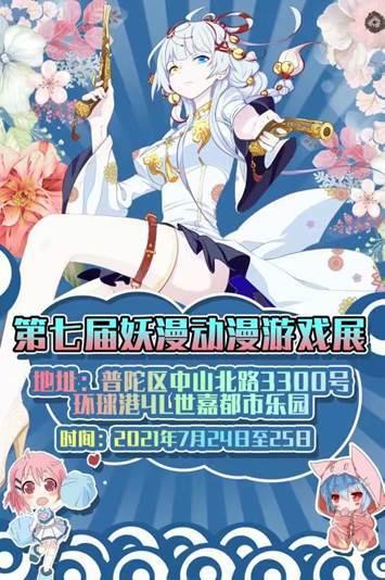 '上海二次元cosplay漫展哪家强?第七届妖漫漫展游戏展coser!'的缩略图
