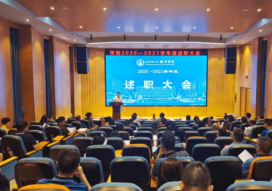 绵阳城市学院召开领导干部述职暨考核测评大会