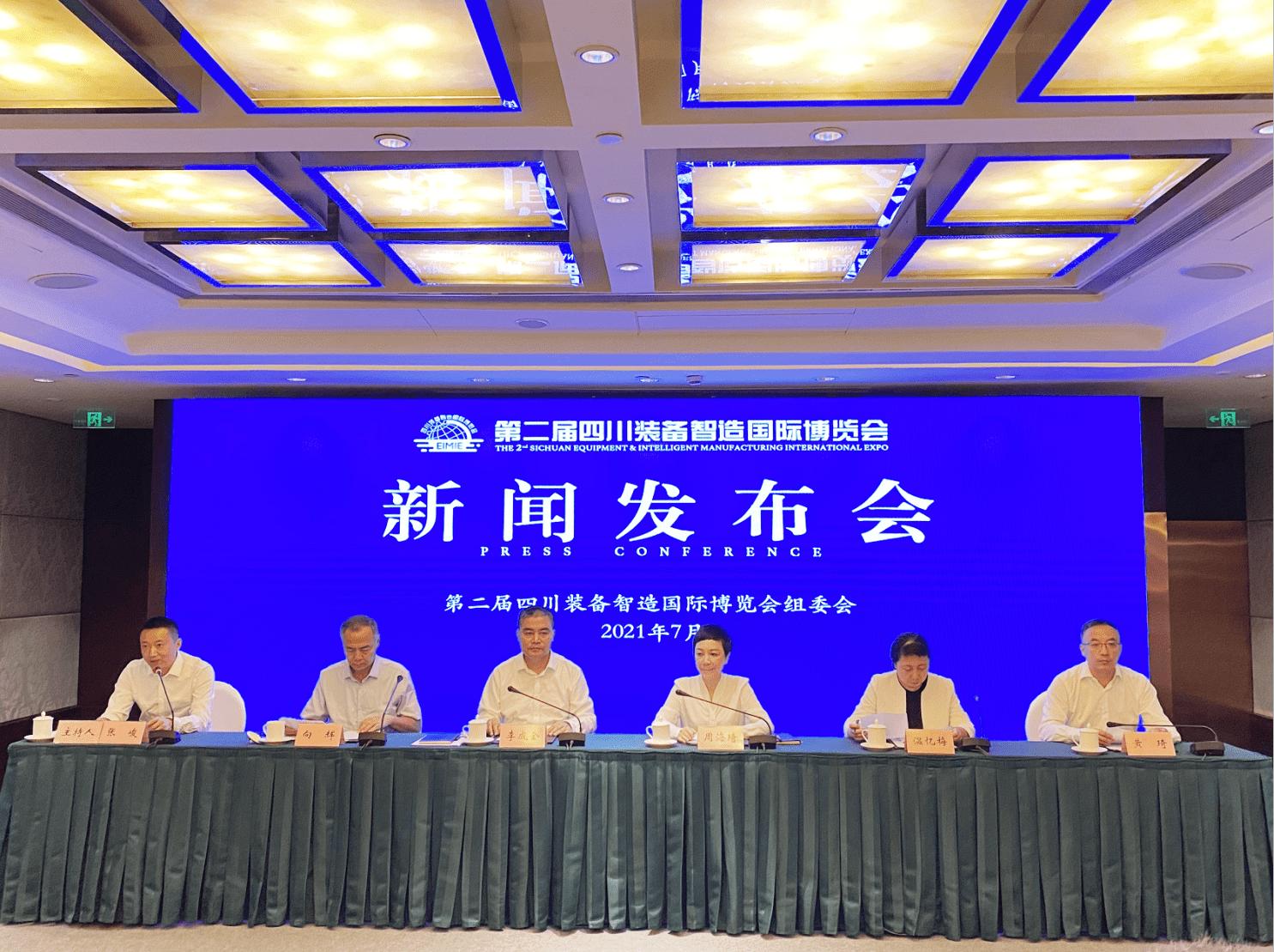 就在月底!第二届四川装备智造国际博览会 在德阳举办