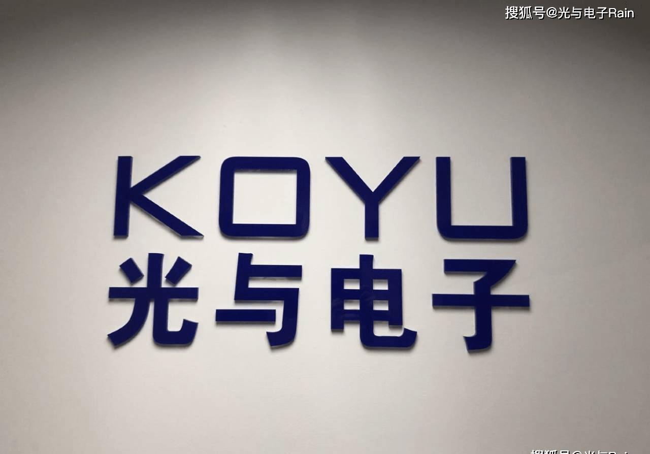 AEM科技一级代理分销KOYUELEC光与电子