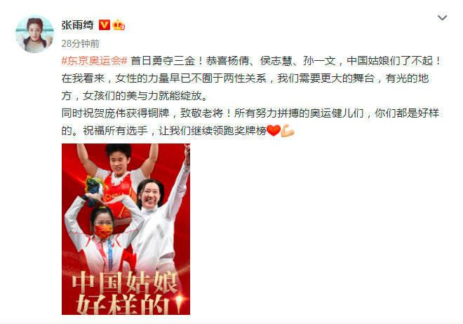 首日中国队勇夺三枚金牌 张雨绮:中国姑娘了不起