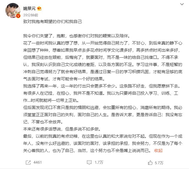 姚景元高考失利发文道歉:感谢你们对我的鞭策以及陪伴
