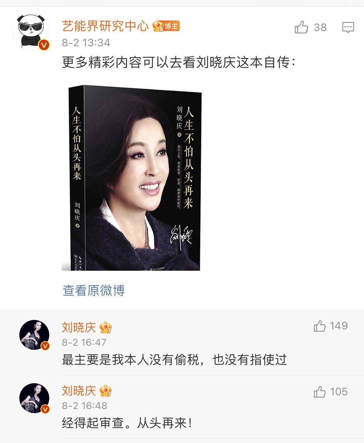 劉曉慶回應稅務風波:本人沒有偷稅也沒有指使過