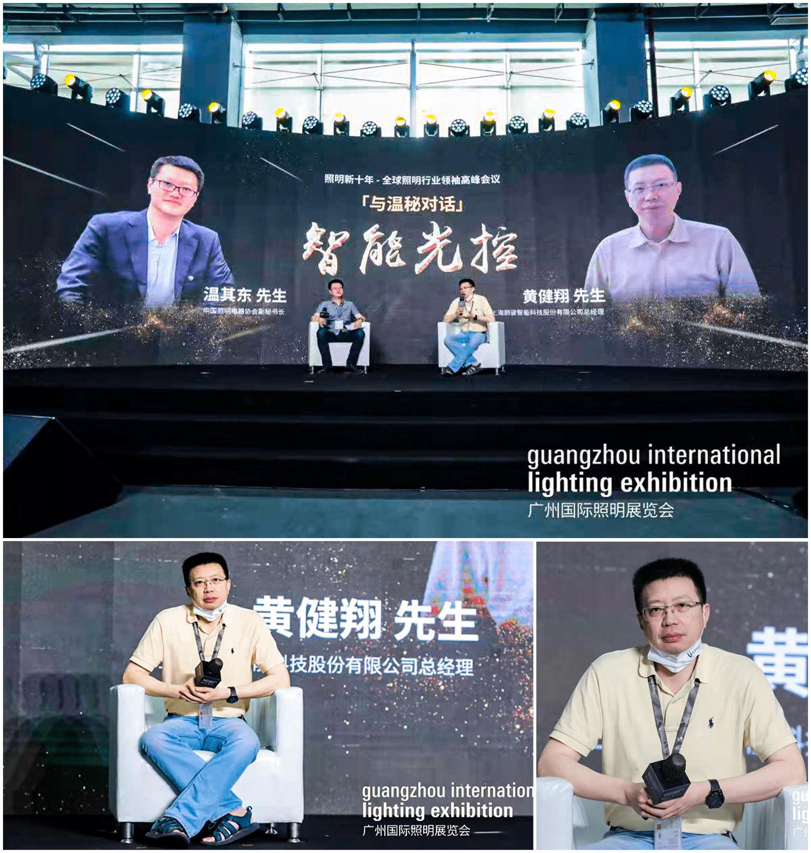 朗骏智能携重磅产品首亮2021光亚展,引燃户外照明的智控新体验