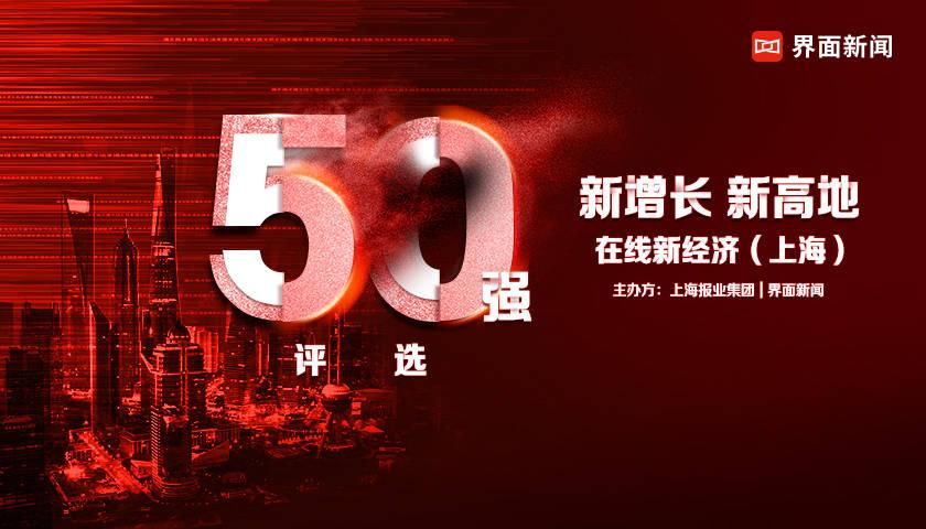 新增长 新高地:2021在线新经济(上海)50强终榜揭晓!