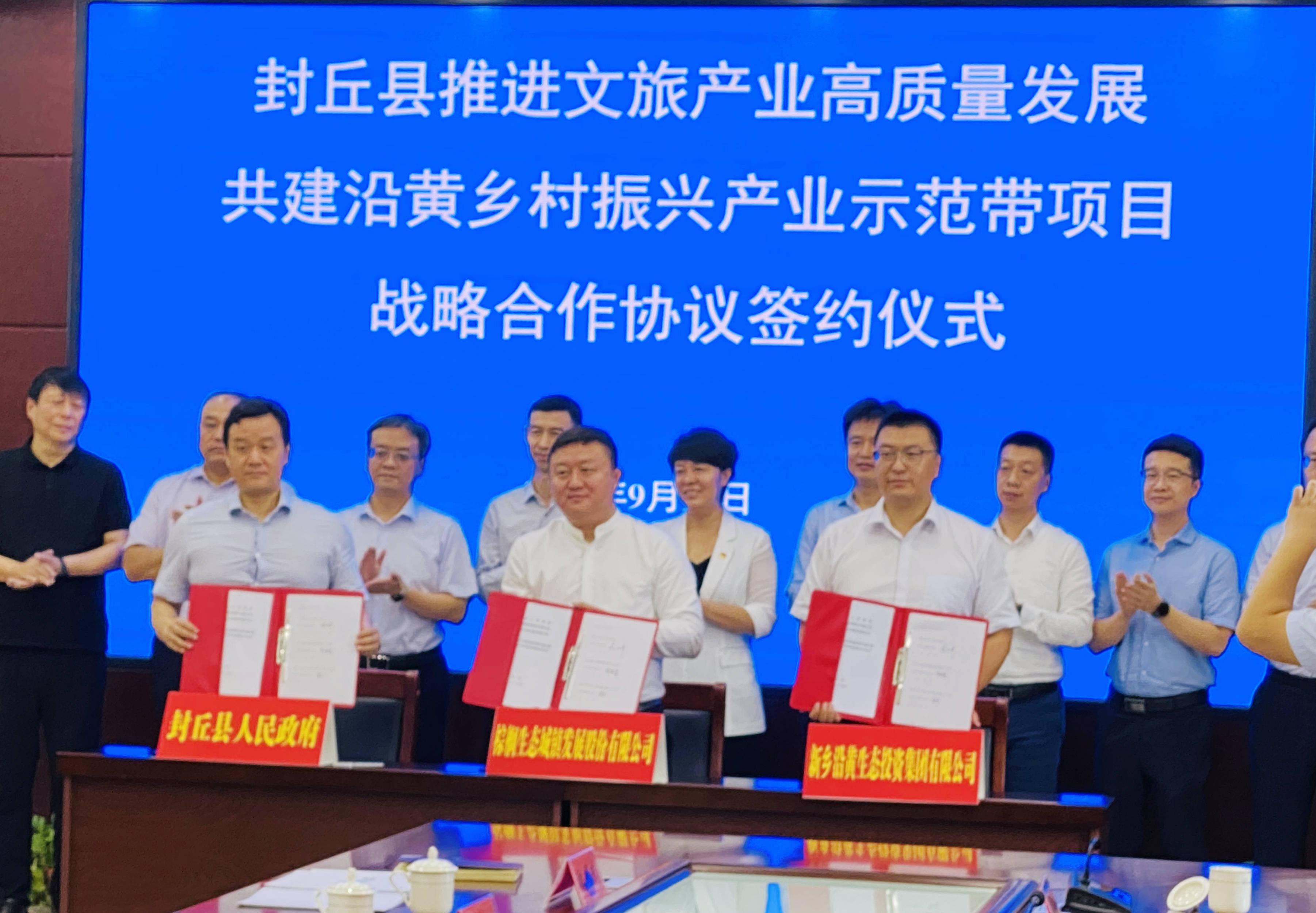 棕榈股份与封丘县人民政府、新乡市沿黄投资集团签署共建沿黄乡村振兴合作协议