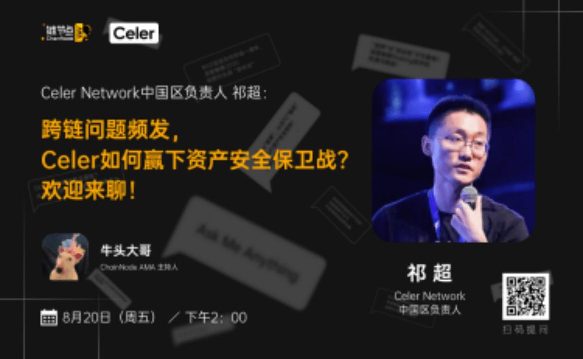 Celer Network月报 202108