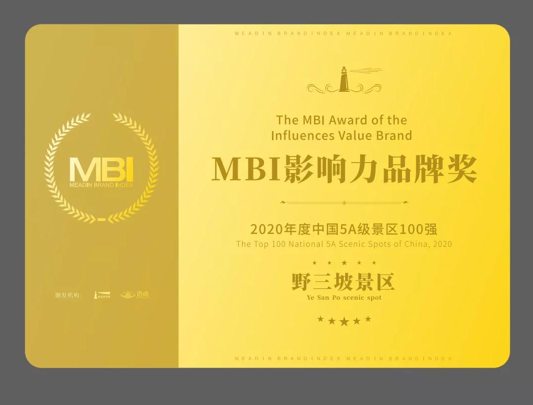 """保定野三坡景区获""""2020年度中国5A级景区品牌影响力100强"""""""
