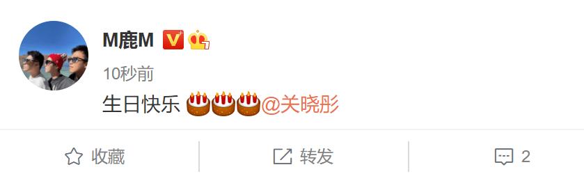 感情好!鹿晗連續五年為關曉彤慶生:生日快樂